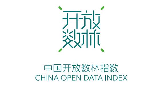 2020中国地方政府数据开放报告