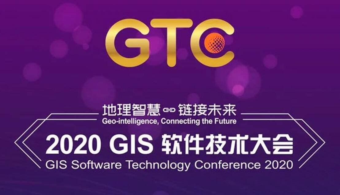 2020 GIS 软件技术大会最全议程及参会指南
