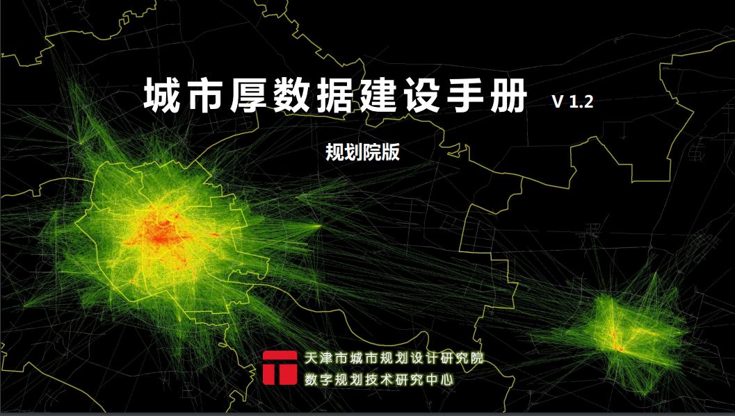 城市厚数据建设手册