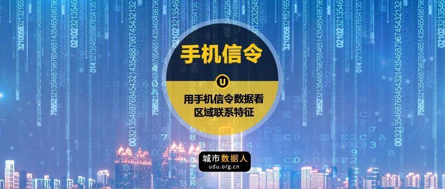 通过手机信令数据看东安县区域联系特征