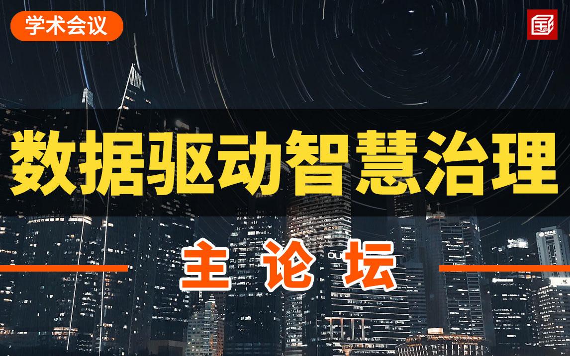 2020城科会大数据专业委员会年会(会议回放)