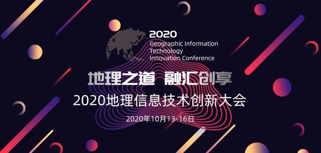 2020地理信息技术创新大会参会直播地址