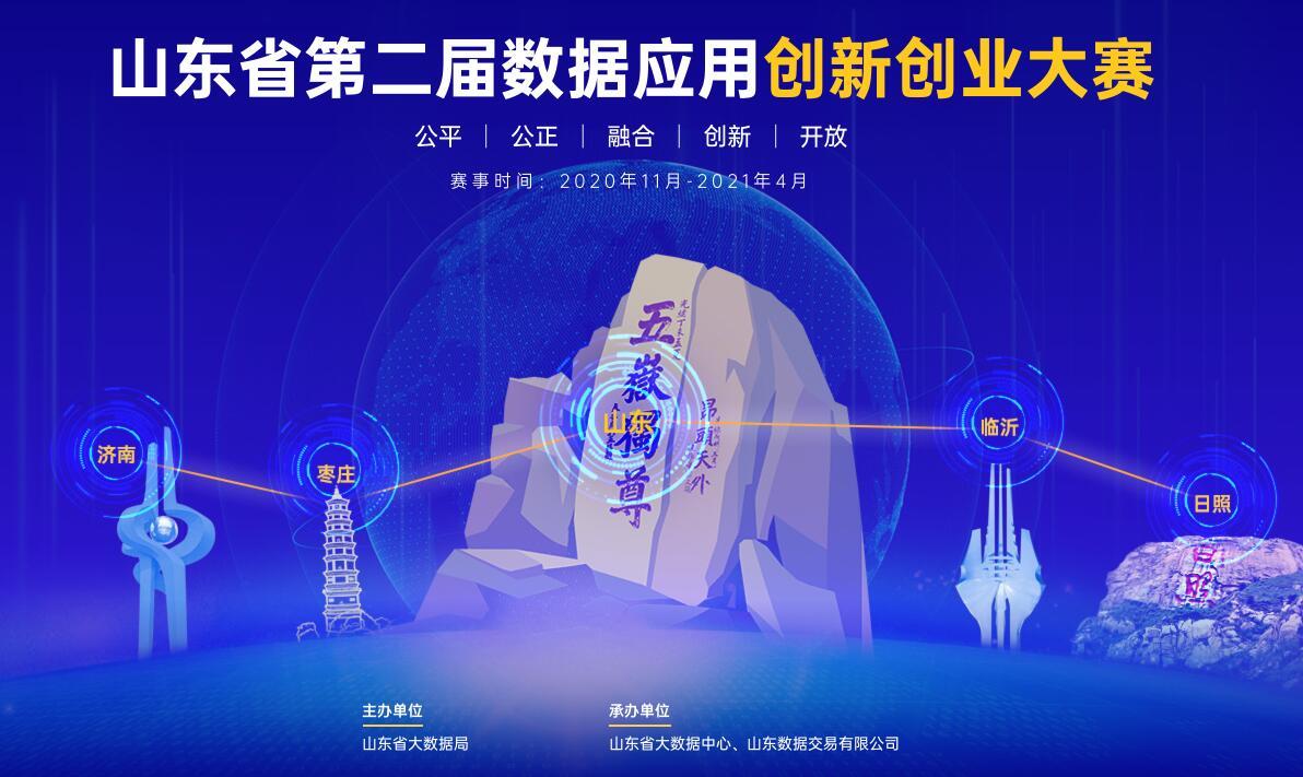 山东省第二届数据应用创新创业大赛