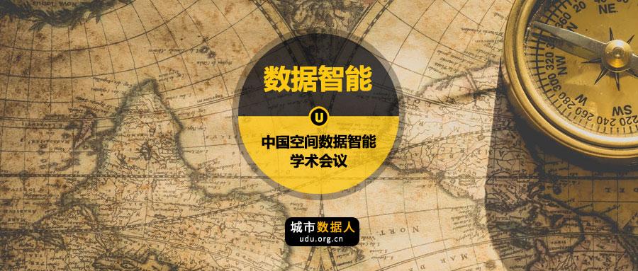 第二届中国空间数据智能学术会议SpatialDI 会议通知