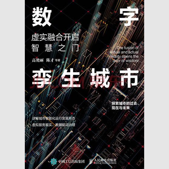 数字孪生城市:虚实融合开启智慧之门