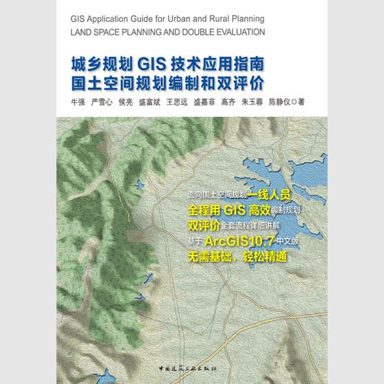 城乡规划GIS技术应用指南——国土空间规划编制和双评价