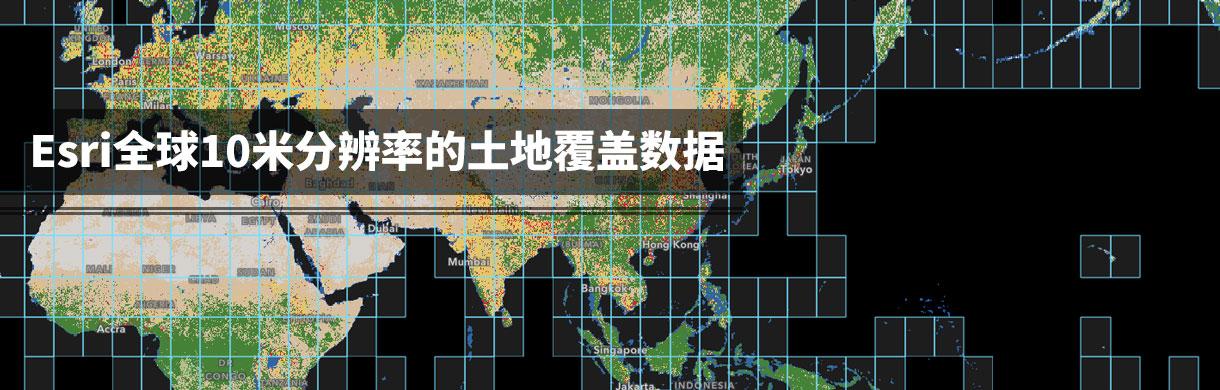 最新发布:Esri全球10米分辨率的土地覆盖数据